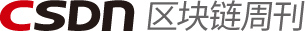 CSDN区块链周刊